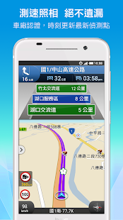 導航Polnav mobile Screenshot