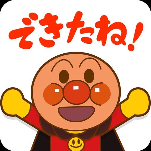 やったねできたねアンパンマン 子供向けのアプリ知育ゲーム無料