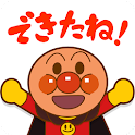 やったねできたねアンパンマン 子供向けのアプリ知育ゲーム無料 icon