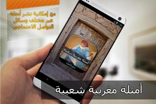 امثال شعبية مغربية بدون انترنت
