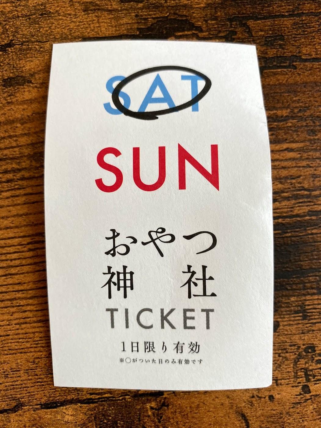 おやつ神社チケット