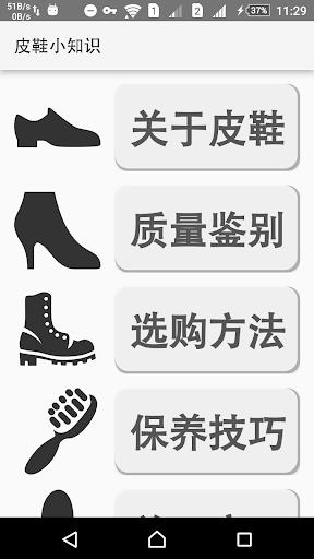 皮鞋小知识