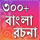 বাংলা রচনা (৩০০+) Bengal Essay Download for PC Windows 10/8/7