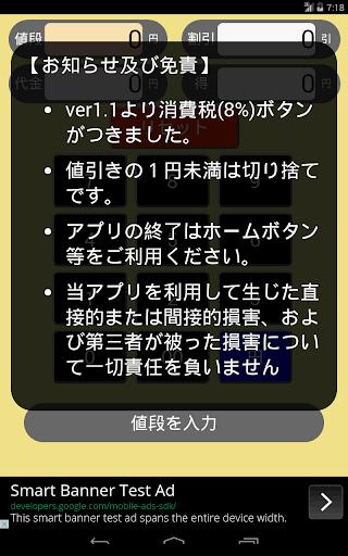 無料购物Appのお買い得割引計算機|記事Game