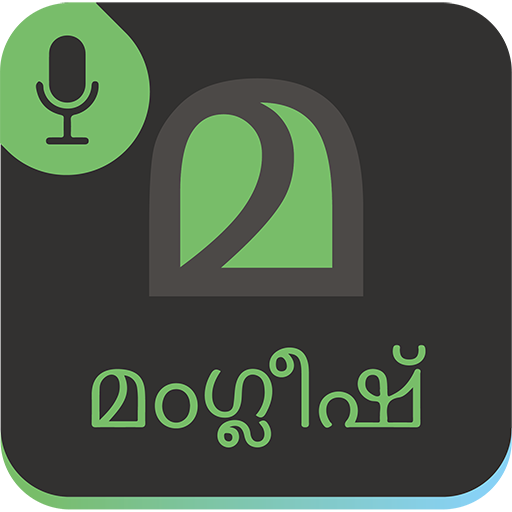 Malayalam Keyboard - Apps on Google Play