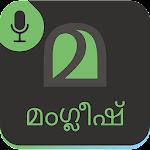Malayalam Keyboard 4.2.2