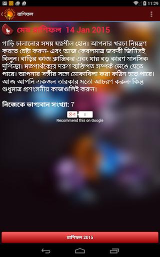 Bangla Rashifal: Horoscope screenshot 7