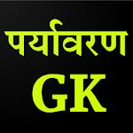 पर्यावरण (paryavaran in hindi) CTET/TET 2020 icon