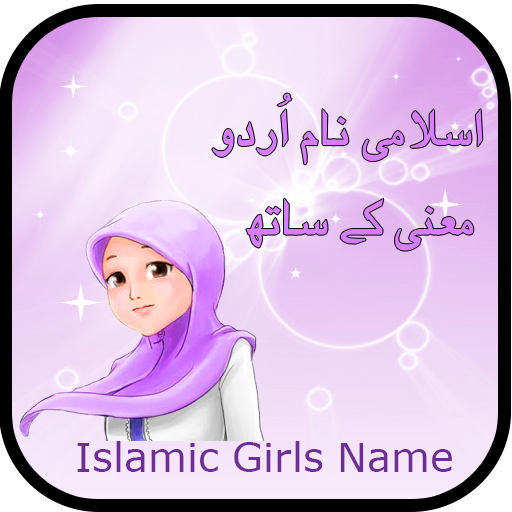Islamic Girls Names - Apps on Google Play
