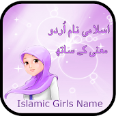 Islamic Girls Names