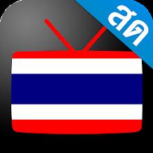 Thailand TV - ดูทีวีออนไลน์ Download on Windows