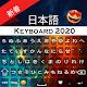 Japanese input 2020: Japanese keyboard emoji for PC-Windows 7,8,10 and Mac