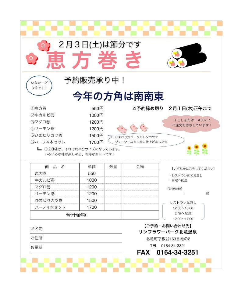 2月3日(火)恵方巻・ご予約承り中