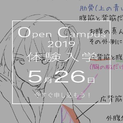 【イベント情報】2019年5月26(日)に体験入学を開催します。授業は全9コース。今すぐ申し込もう!!
