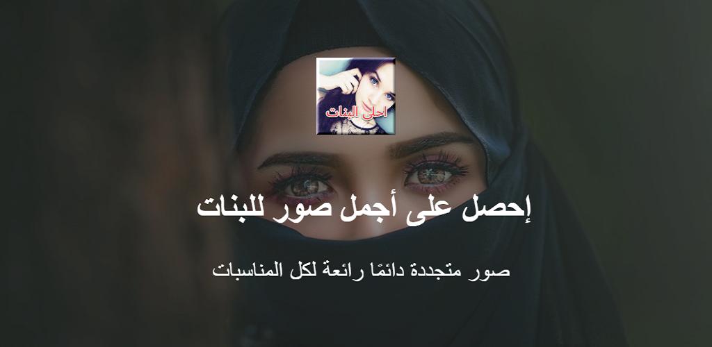 صور بنات متنوعة بروفايل جميلات شات بنات وأكثر App By Abdlluh
