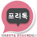 프리톡♥-완전무료채팅 만남어플 랜덤채팅 등 소개팅 포탈 icon