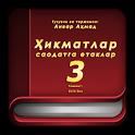 Ҳикматлар – саодатга етаклар 3 icon