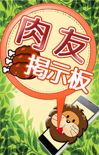 玩社交App|チャットSNSアプリ-肉食系トーク-免費|APP試玩