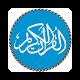 أحمد العجمي قرآن كاملا بدون نت بجوده صوت ممتازة Download on Windows