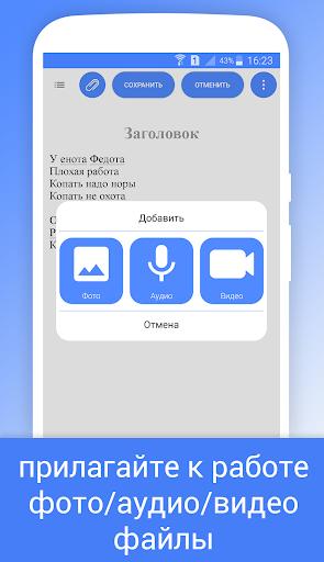 Musebook screenshot 5