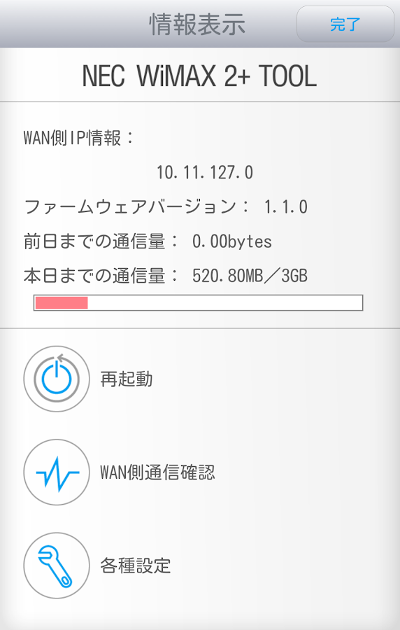 NEC WiMAX 2+ Tool for Android- スクリーンショット