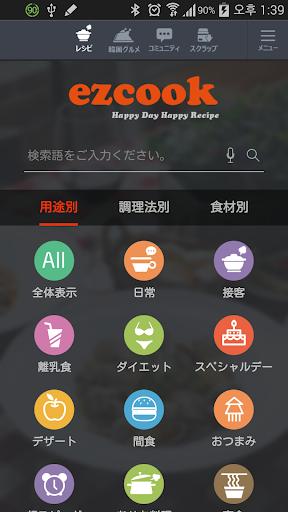 無料で楽しめる料理レシピアプリ 韓国料理 世界のアレンジ料理