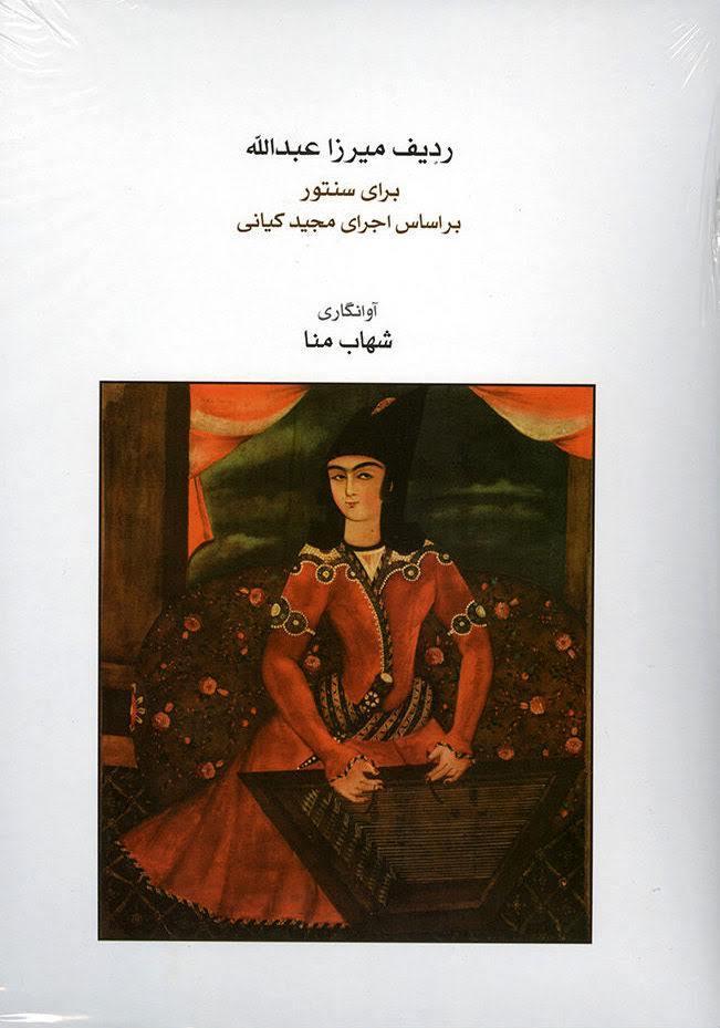کتاب ردیف میرزاعبدالله برای سنتور مجید کیانی انتشارات ماهور