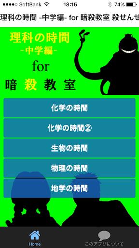 理科の時間 -中学編- for 暗殺教室 高校受験 入試