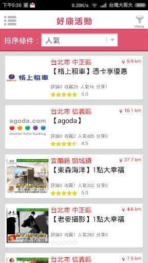 玩免費生活APP|下載得易Ponta,豐富、便利、幸福 app不用錢|硬是要APP
