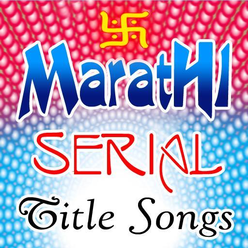 Marathi Serial Title Songs