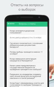 Выборы-2015 screenshot 3