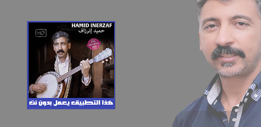 INERZAF GRATUIT MP3 MUSIC TÉLÉCHARGER HAMID