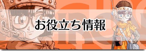 クロノトリガー_攻略ガイド