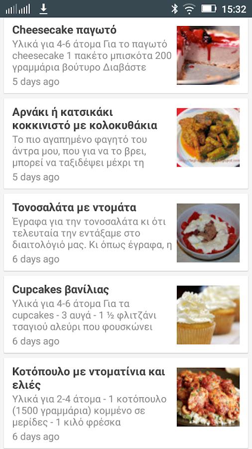 Συνταγές - στιγμιότυπο οθόνης