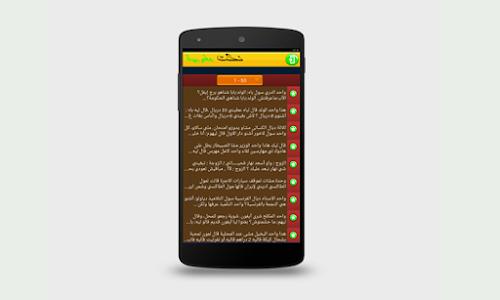 nokat2016-نكت مغربية ساخرة screenshot 1