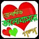 রোমান্টিক ভালোবাসার গল্প - love story bangla APK