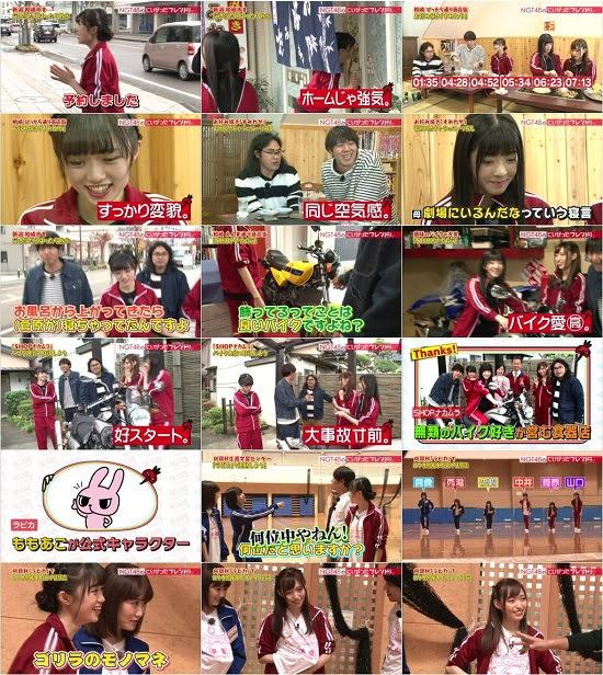 (TV-Variety)(720p) NGT48のにいがったフレンド! ep49 171218