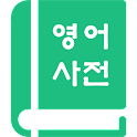 English Korean Dictionary 영어사전