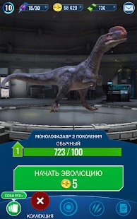 Jurassic World™ К жизни Screenshot