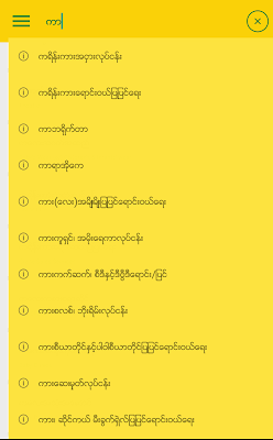 Yangon Business Directory - screenshot