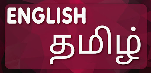 English To Tamil Translator - Apps on Google Play