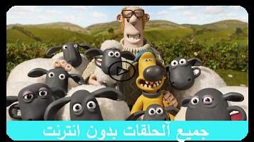 شاهد حلقات الخروف شون ذا شيب بدون انترنت Apk Latest Version 2 1 31