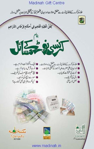Currency Note Ke Masail Urdu