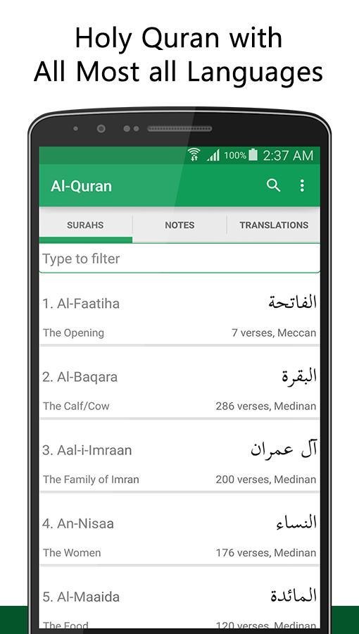 Al Quran (Audio and Tafseer)- screenshot