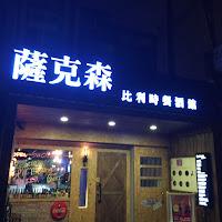 薩克森比利時餐酒館 Sachsen Beer Bar 中原店