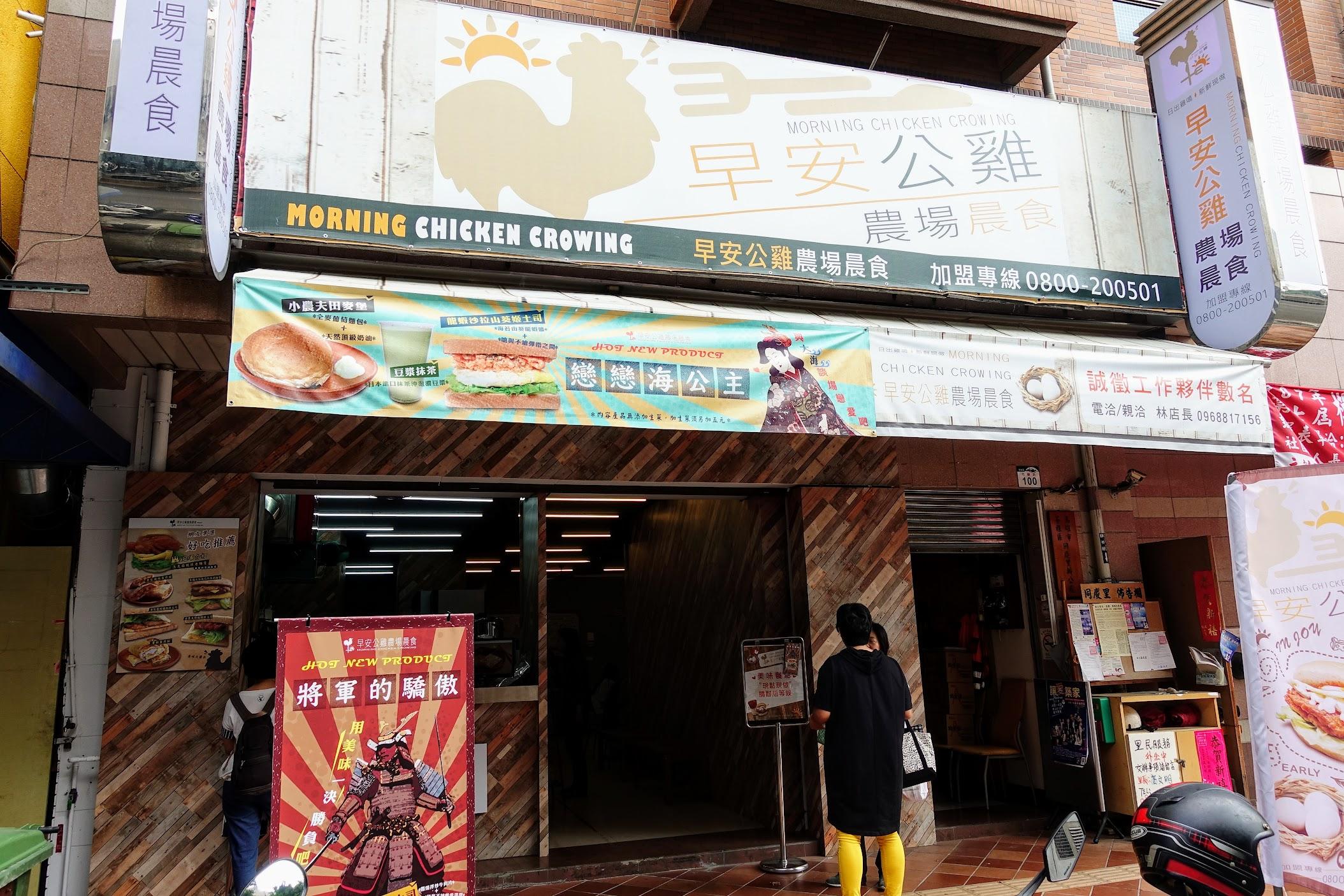 早餐公雞,是從台中紅起來的店,目前在高師大旁的同慶路上也有一家分店了...