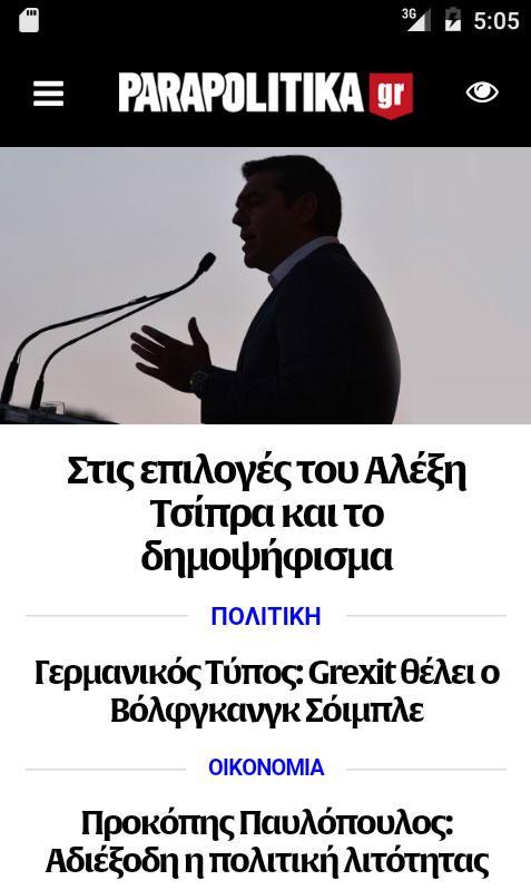 Parapolitika - στιγμιότυπο οθόνης
