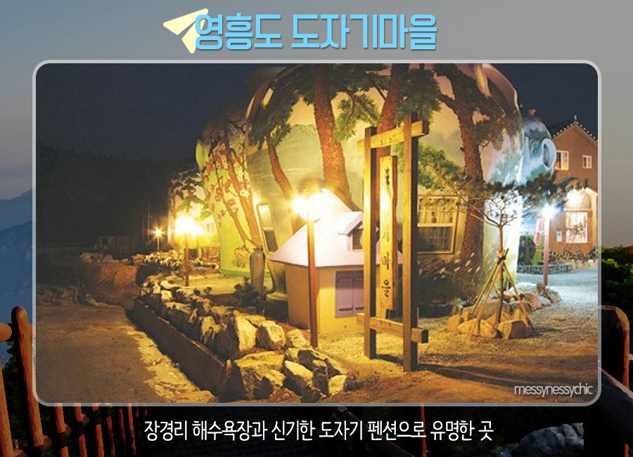 8 yeongheungdo