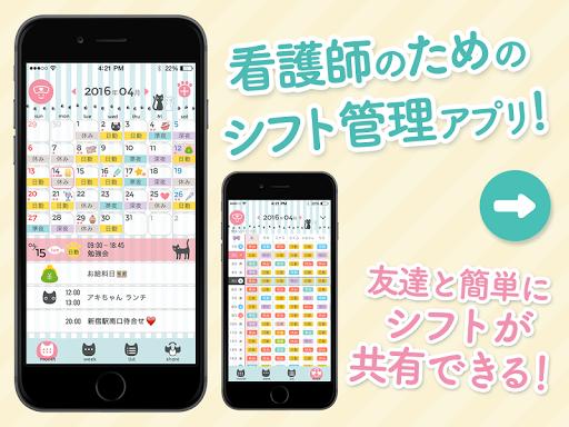 フルル手帳~看護師のシフト管理アプリ~ by ナースフル