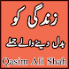 Qasim Ali Shah Book: Zara Num Hu - زرا نم ہو